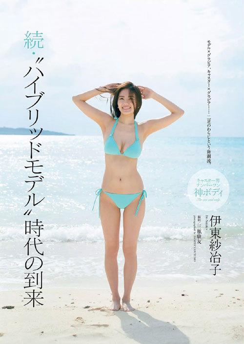 伊東紗冶子のキャスター界ナンバーワンおっぱい40