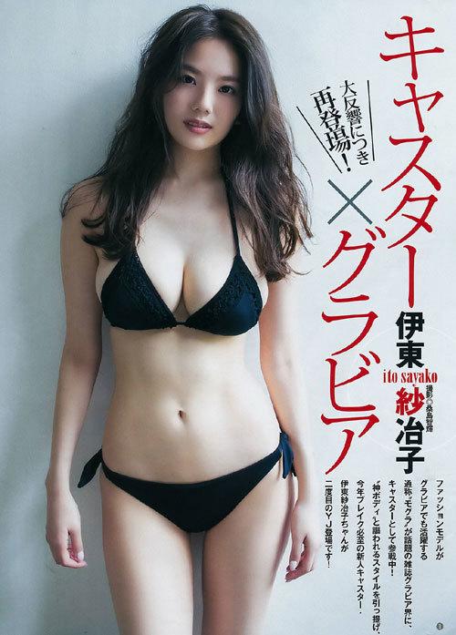 伊東紗冶子のキャスター界ナンバーワンおっぱい47