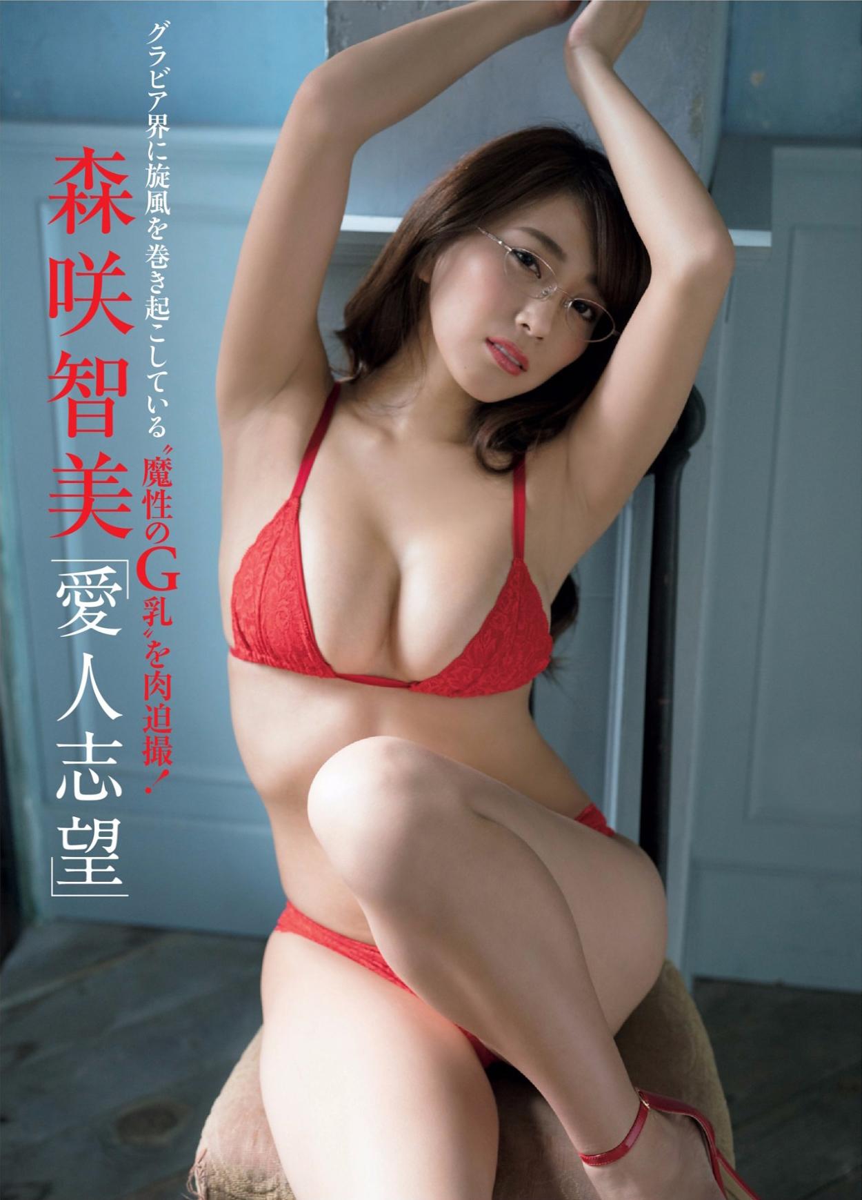 森咲智美 愛人にしたいグラドルNo.1の丸出しなお乳をモミまくりたい