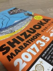 shizuoka表紙