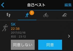 5キロ新記録