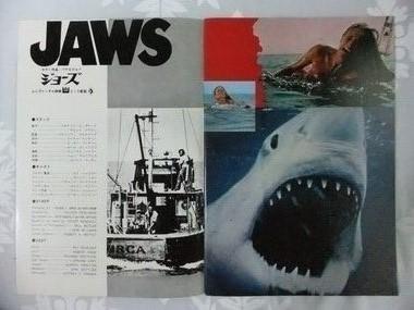 JAWS - パンフレット