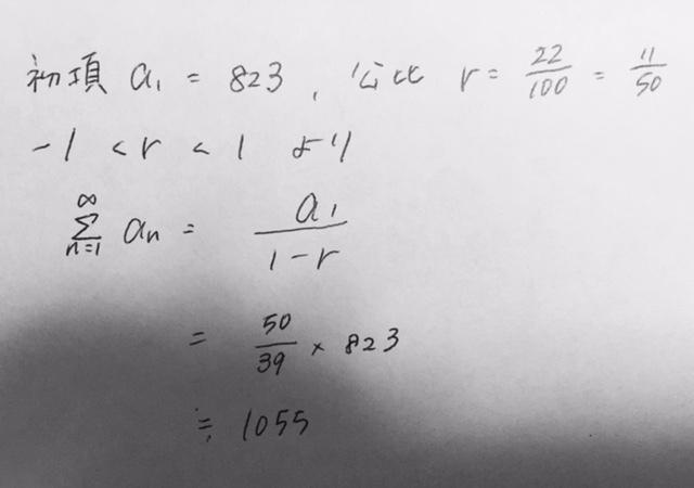 無限等比級数の和