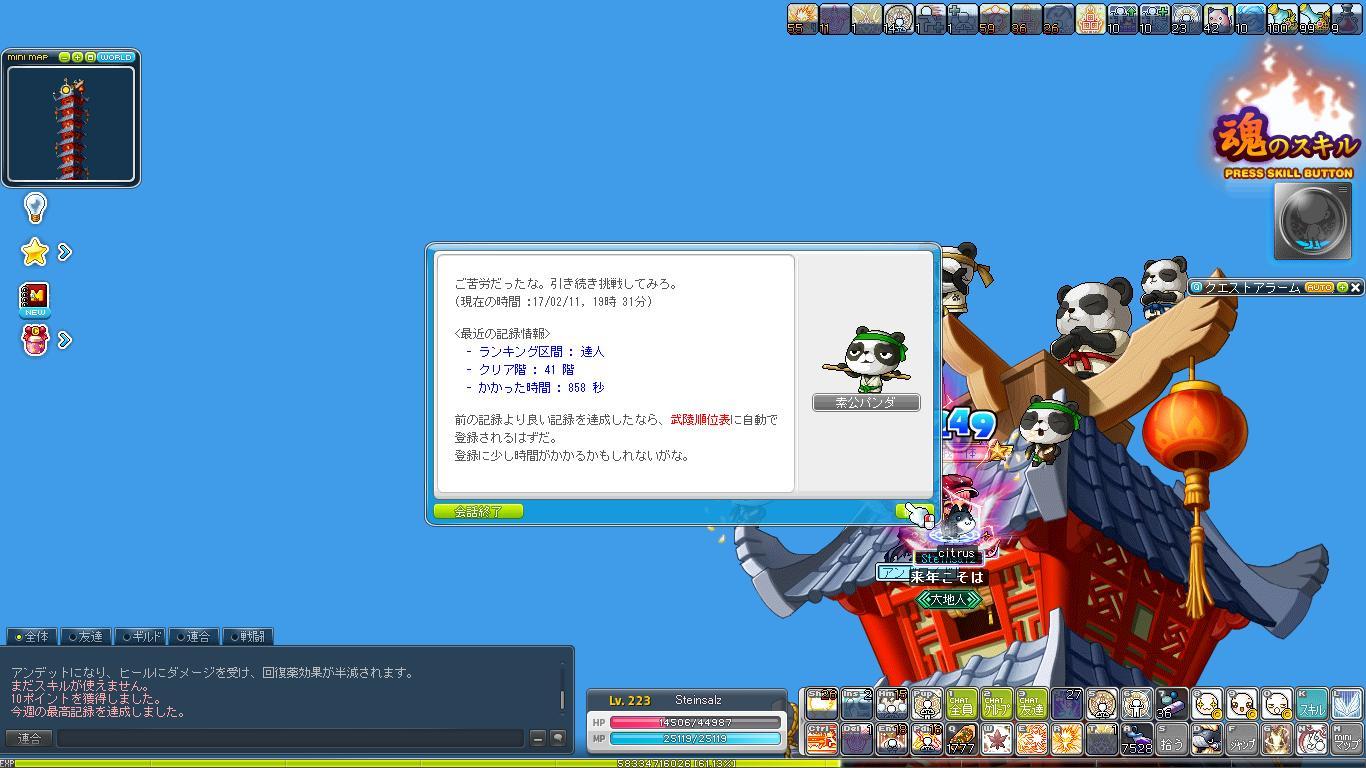 Maple170211_193121.jpg