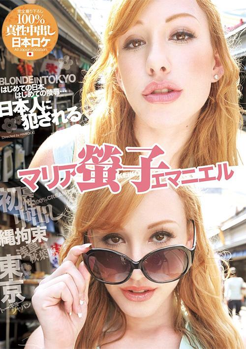 BLONDE IN TOKYO はじめての日本、はじめての陵辱…日本人に犯される