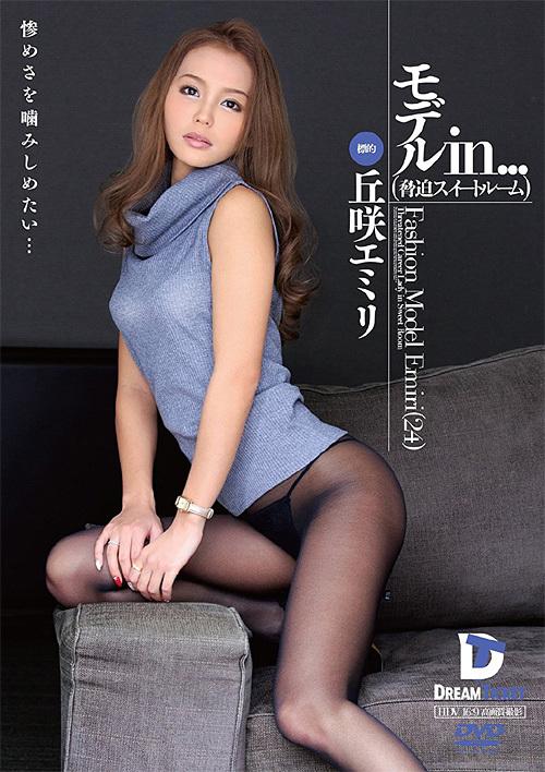 モデルin… [脅迫スイートルーム] Fashion Model Emiri(24)