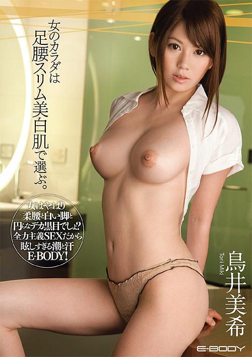 女のカラダは足腰スリム美白肌で選ぶ。 鳥井美希