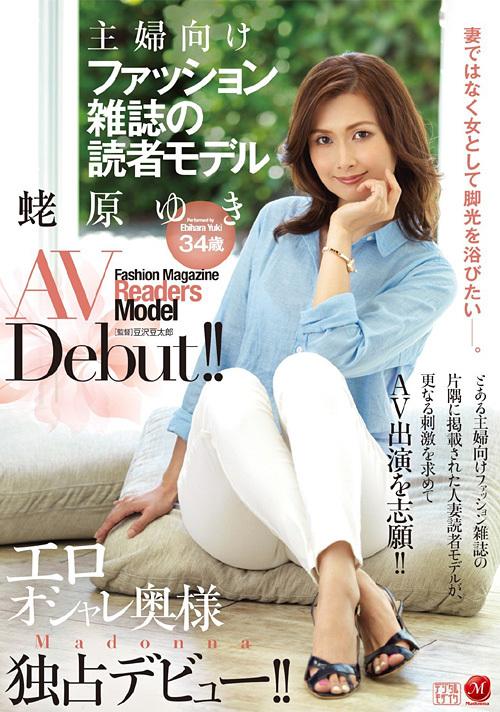 主婦向けファッション雑誌の読者モデル 蛯原ゆき AV Debut!!