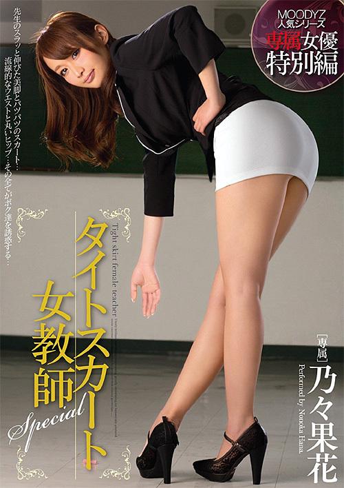タイトスカート女教師 乃々果花
