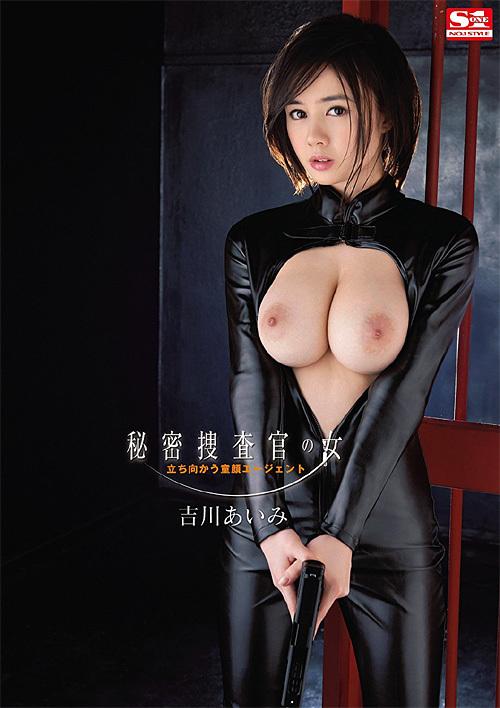 秘密捜査官の女 立ち向かう童顔エージェント 吉川あいみ