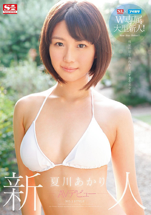 S1×アイポケW専属大型新人!新人NO.1 STYLE AVデビュー 夏川あかり