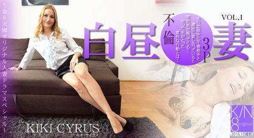 キキ サイルス - 白昼妻 夫の出張中に不倫相手と濃密に愛し合う KIKI CYRUS 23