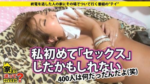 家まで送ってイイですか? case.10 体験人数400人!!超肉食系痙攣ヤリマンギャルは毎日SEXがしたい。(実はFカップ) - リナさん 24歳 美容外科受付事務(元保健室の先生) 24