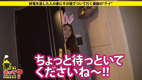 """家まで送ってイイですか? case.31 大混雑の渋谷ハロウィンで見つけた博多弁訛りのほんわかビッチ!!""""モテる県NO.1""""の女は色白敏感ボディで男を立てる。 - りほさん 21歳 大手ベーカリーハウス店員 06"""