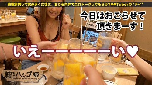 朝までハシゴ酒 02 in 上野駅周辺:平日フル出勤の大忙し人気キャバ嬢!週末のプライベートも終電無視して飲み歩く、谷間チラ見せ小悪魔ギャルのほろ酔いラブラブセックスがマジにエロかった件。 - エリカ 20歳 キャバ嬢 05