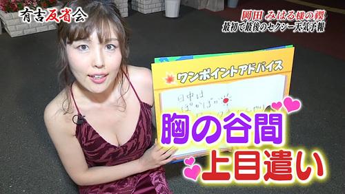 岡田みはるエロ画像30枚!セクシー路線に転向した号泣気象予報士www