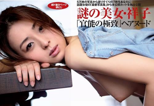 祥子 待っていた32歳の妖艶なる表情のヌード写真集が話題なお●ぱい画像 49枚