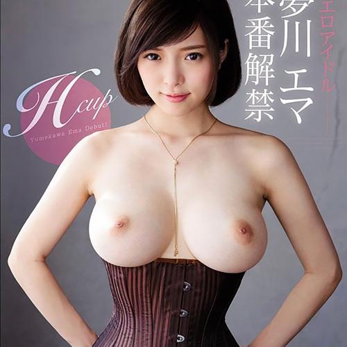 夢川エマ(赤根京)着エロアイドルがMUTEKIで本番解禁!おっぱいを揺らす