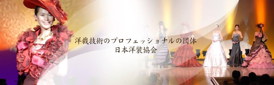 日本洋装協会