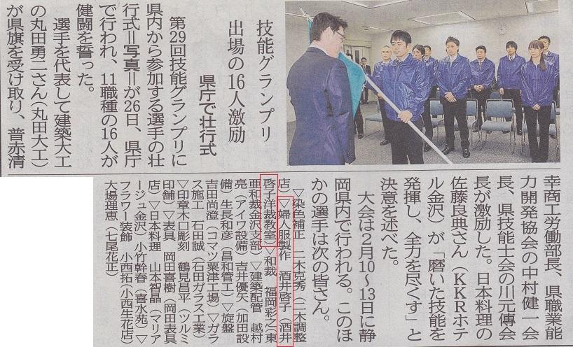 2017(H29)北国新聞掲載 技能グランプリ 石川県壮行会