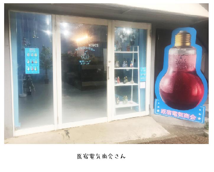 原宿電気紹介さん
