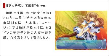TG_ver34.jpg