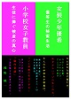 20160904女装少年優希:表紙