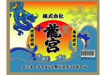 株式会社 龍宮-RyugoodRabel1.jpg