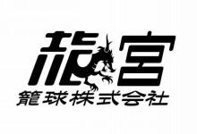 株式会社 龍宮-龍宮ロゴ1.jpg