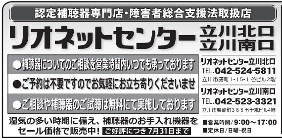 【新聞広告】リオネットセンター立川