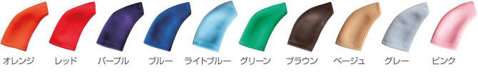 補聴器カバー(各色)
