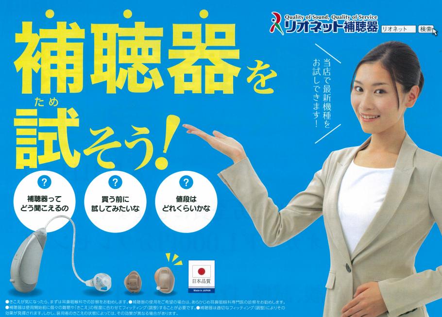 夏の補聴器ご相談キャンペーン実施中