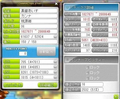 Maple170508_224712.jpg