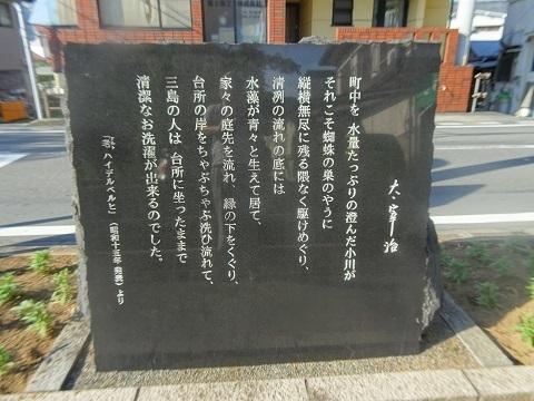 太宰治石碑 - コピー