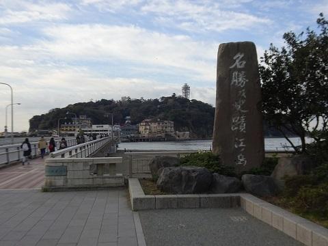名勝江の島
