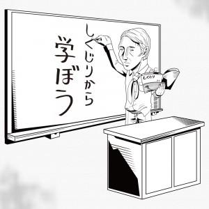 shikujiri-300x300.jpg