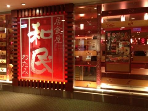 taiwan-watami-5.jpg