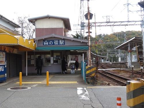 神戸市立森林植物園 山の街駅
