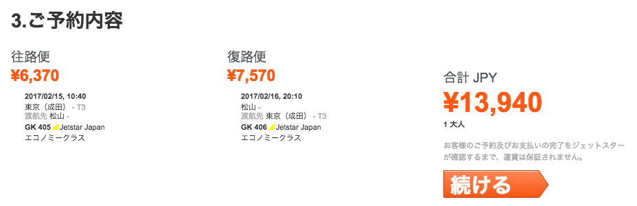 Jetstar Airways Cheap Flights, Low Fares all day everyday from the worlds best Cheap Fare airline