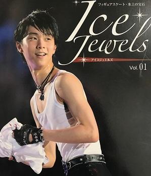 icejewel0