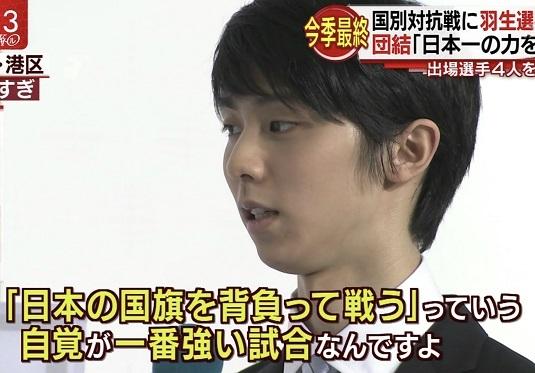 国別対抗戦 日本の国旗を背負い自覚が高い試合