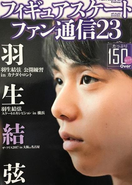 ファン通信23