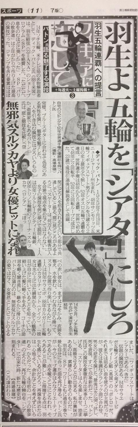 0907ニッカンスポーツ記事