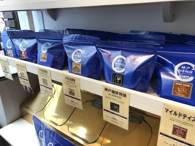 0909神戸コーヒー