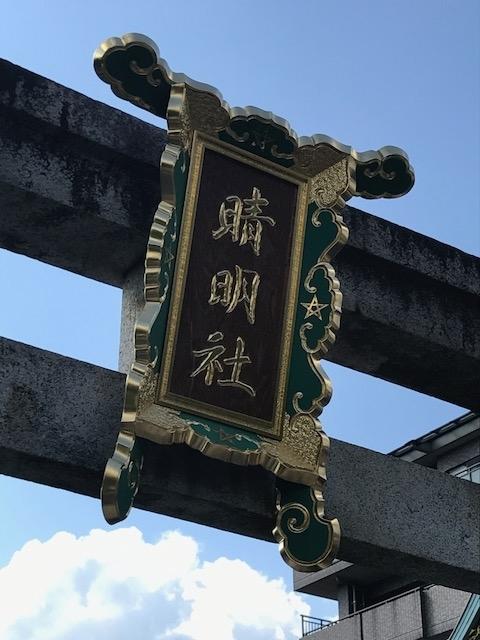 0909晴明神社必勝 (10)