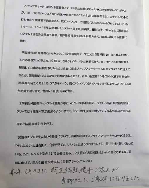 0909晴明神社必勝 (7)