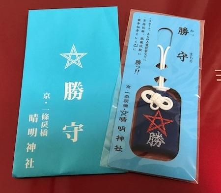 0909晴明神社必勝 (13)