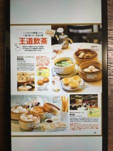 香港ガイドブック_Android
