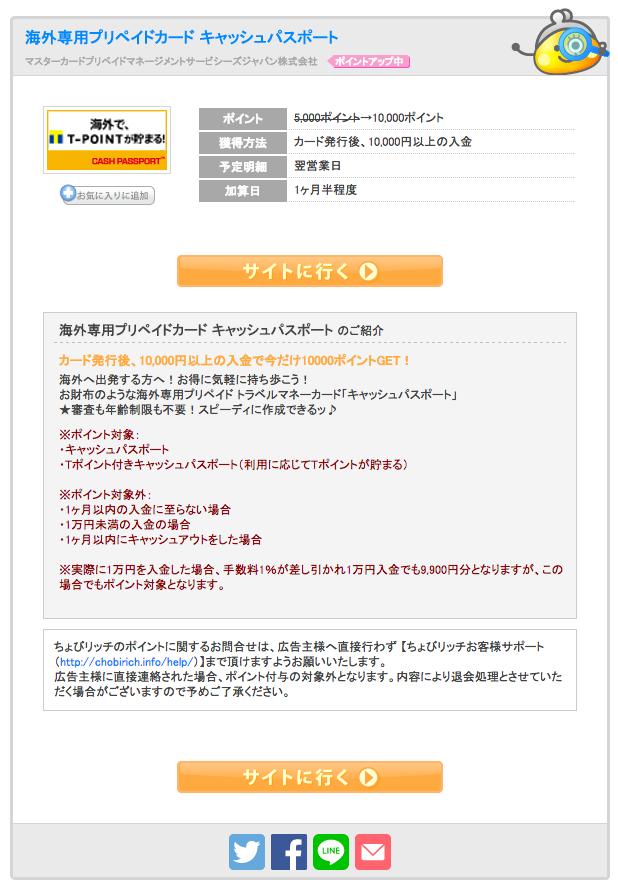 ちょびリッチ_キャッシュパスポート