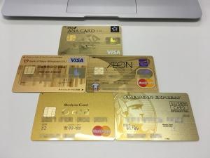 ゴールドカードたち